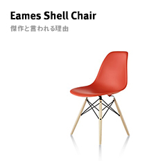 Eames Shell Chairs 傑作と言われる理由